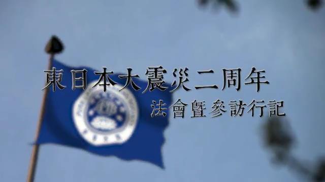 2013年3月東日本大震災二周年法會暨參訪行記