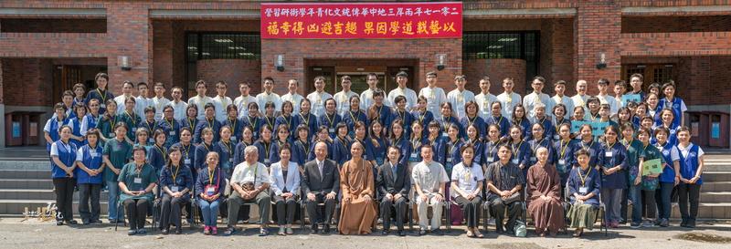 兩岸三地中華傳統文化青年學術研習營全體師生合影