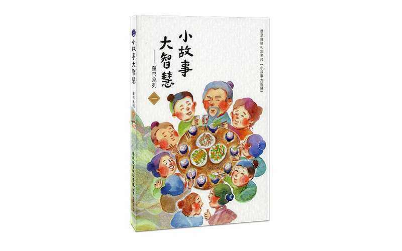 SH32-017-01《小故事大智慧 童書系列一》簡體版精選圖片