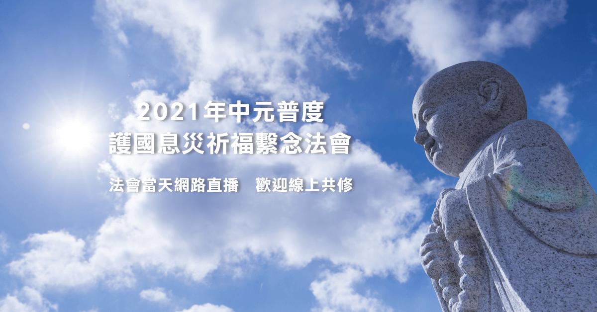 精選20210815直播 大陸