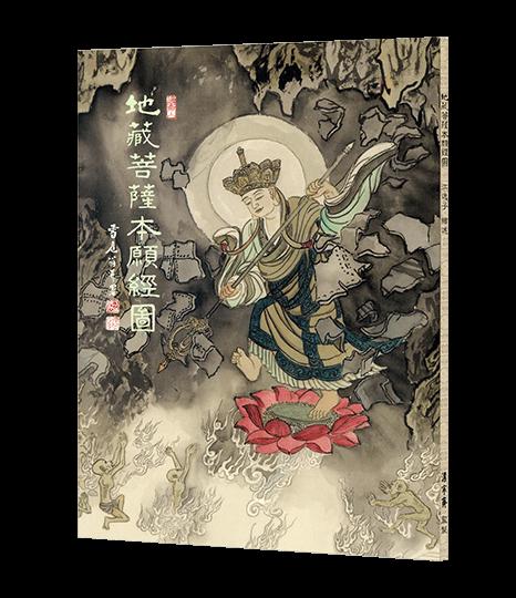 HZ43-015-01 地藏菩薩本願經圖