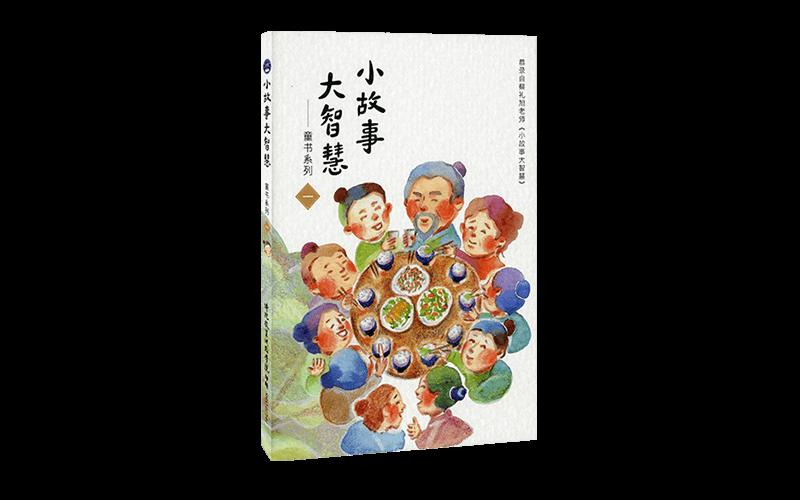 小故事大智慧 - 童書系列(一)精選圖片