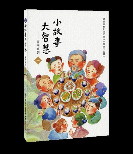 小故事大智慧 - 童書系列(一)